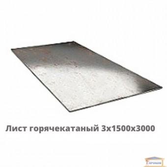 Изображение Лист горячекатанный 3х1500х3000