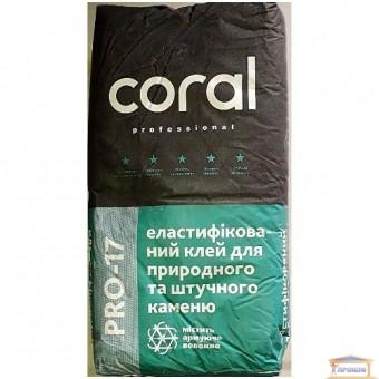 Изображение Клей для природного и искус.камня Coral CG-17 25кг