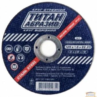 Изображение Диск отрезной по металлу 125*1,6 TYTAN