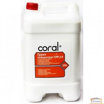 Изображение Грунтовка концентрат Coral (1:4) 10л