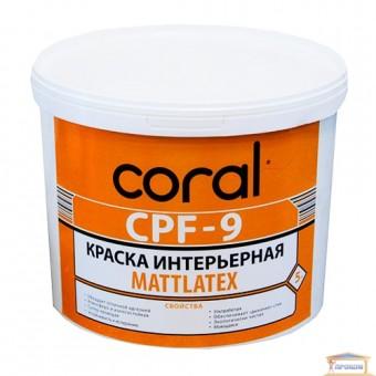 Изображение Краска водоэм. интерьерн Coral CPF-9 5л