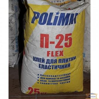 Изображение Клей для плитки Полимин П-25 эластичный 25 кг