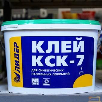 Изображение Клей для линолеума и ковролина Лидер КСК - 7 14 кг