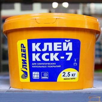 Изображение Клей для линолеума и ковролина Лидер КСК - 7 2,5  кг