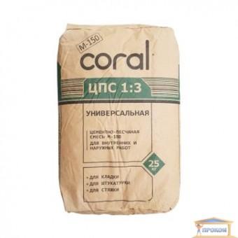 Изображение Смесь цементно-песчаная Coral  М150  25 кг