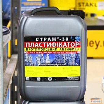 Изображение Пластификатор протиморозний Страж 10 л