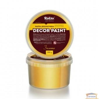 Изображение Краска декоративная Ролакс Арт 0,25кг золото купить в procom.ua