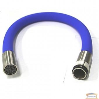 Изображение Излив силиконовый синий SLR-BLUE  SUS 304-203S нержавейка