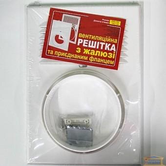 Изображение Решетка вентиляционная 180*250  d120мм жалюзи SV