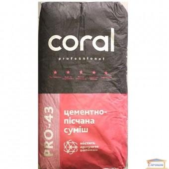 Изображение Смесь цементно-песчаная Coral  CG-43  25 кг