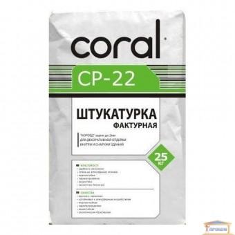 Изображение Штукатурка короед Coral CP-22 25кг купить в procom.ua