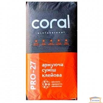 Изображение Клей для армир и прикл минваты и ППС плит  Coral PRO-27 25кг купить в procom.ua