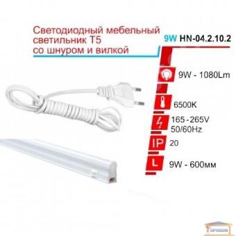 Изображение Светильник мебельный Т5 (шнур+вилка) 9W 042102 купить в procom.ua