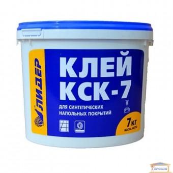 Изображение Клей для линолеума и ковролина Лидер КСК-7  7кг купить в procom.ua