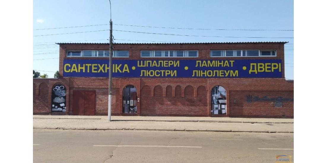 Купить стройматериалы в Славянске сегодня недорого и просто, в связи с открытием нового интернет супермаркета Проком