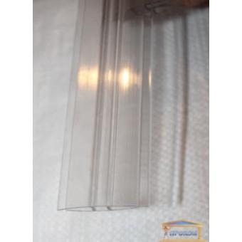 Изображение Профиль соединительный для поликарбоната (6 м) 6 мм прозрачный