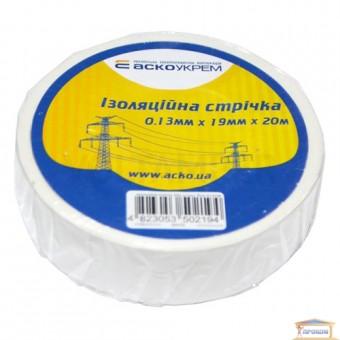 Изображение Лента изоляционная 0,13мм*19мм*10м белая АСКО