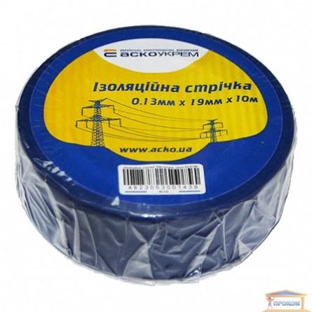Изображение Лента изоляционная 0,13мм*19мм*10м синяя АСКО купить в procom.ua - изображение 1
