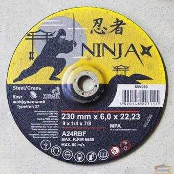 Изображение Диск шлифовальный 230/6,0 NINJA 65V030 купить в procom.ua
