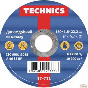 Изображение Диск отрезной по металлу 150*1,6*22 Technics 17-711 купить в procom.ua