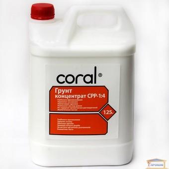 Изображение Грунтовка концентрат Coral (1:4) 5л купить в procom.ua