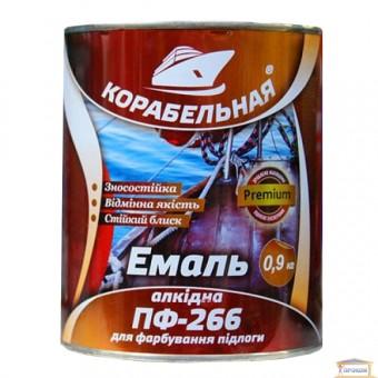 Изображение Эмаль Корабельная ПФ-266 желто-коричневая 0,9кг купить в procom.ua