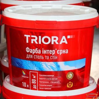 Изображение Краска интерьерная стена и потолокТриора 10л купить в procom.ua