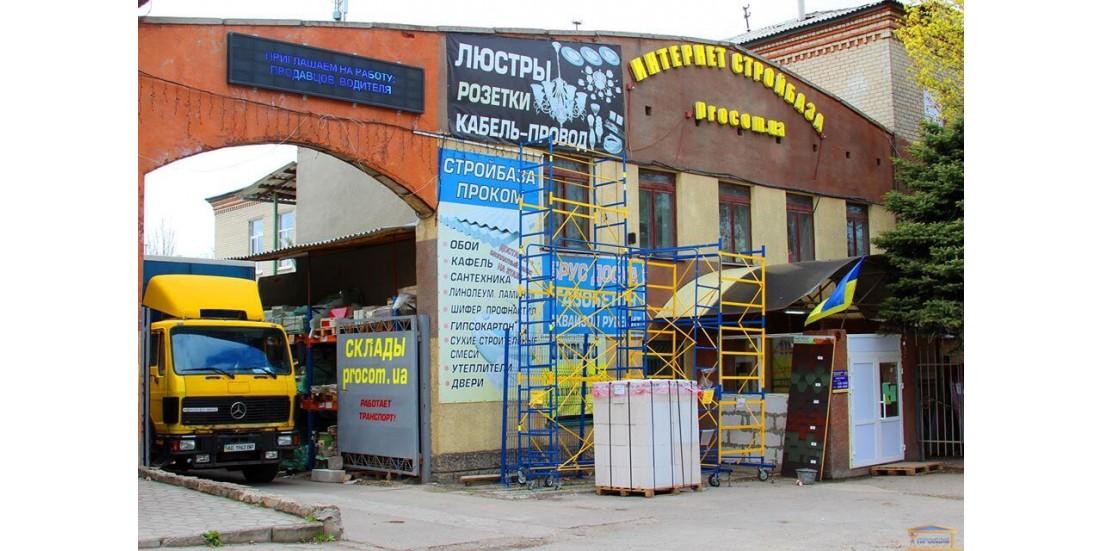 Самый дешевый интернет магазин стройматериалов procom.ua