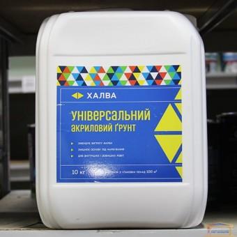 Изображение Грунтовка универсальная акриловая Халва 10кг купить в procom.ua