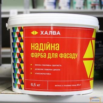 Изображение Краска фасадная надежная Халва 6,5кг купить в procom.ua