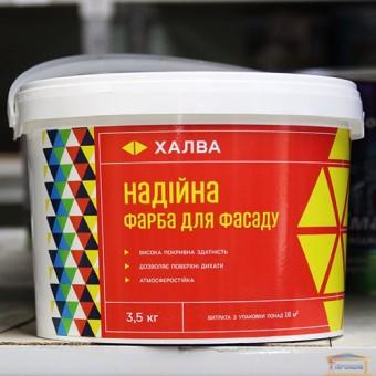 Изображение Краска фасадная надежная Халва 3,5кг купить в procom.ua