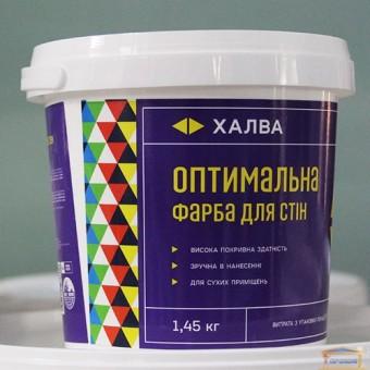 Изображение Краска оптимальная для стен Халва 1,45кг купить в procom.ua