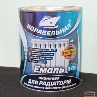 Изображение Эмаль для радиаторов акриловая 0,75 кг Корабельная купить в procom.ua