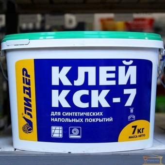 Изображение Клей для линолеума и ковролина Лидер КСК - 7 7 кг