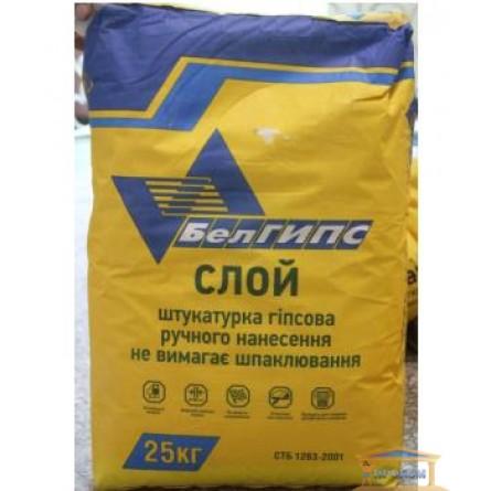 Изображение Штукатурка Белгипс-Слой 25 кг купить в procom.ua - изображение 1