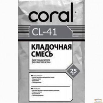 Изображение Клей для газобетона Coral CL-41 25кг
