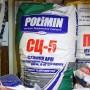 Изображение Стяжка цементная Полимин СЦ-5 25 кг СУПЕР ЦЕНА! АКЦИЯ! купить в procom.ua - изображение 4