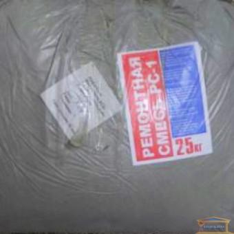 Изображение Ремонтная смесь РС-1 25 кг