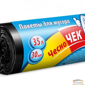 Изображение Пакеты для мусора Чесно Чек 35л / 30шт купить в procom.ua