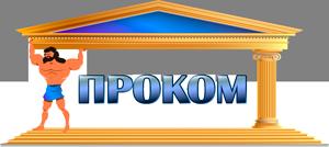 Проком — интернет-магазин стройматериалов