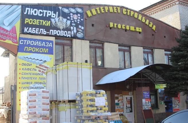 procom.ua — Интернет магазин строительных материалов