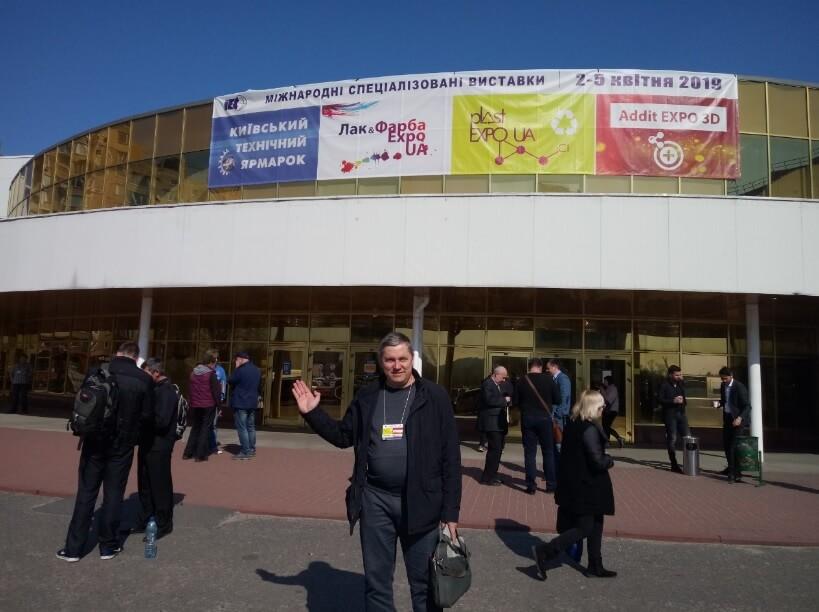 Лаки&Краски EXPO UA 2019 и как представители строительного интернет магазина Проком посетили выставку в г. Киев